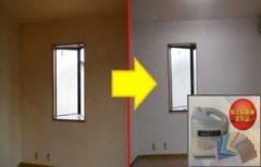 クロスアート【壁紙染色】は、壁紙張替えより安価で3分の1で施工可能なクロス再生工法です。