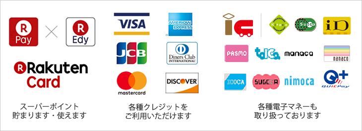 楽天Pay・楽天Edy・楽天カード・各種クレジット・各種電子マネー